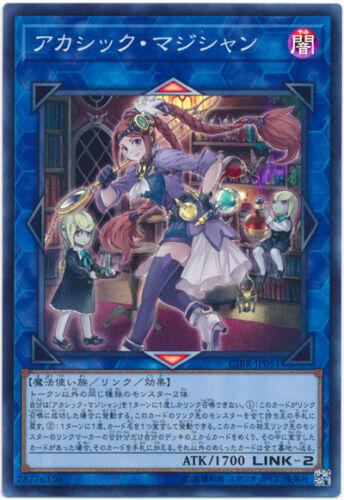 Japanese CIBR-JP051 Yugioh Super Akashic Magician