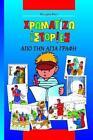 Kinder-Mal-Bibel von Margitta Paul (2012, Taschenbuch)