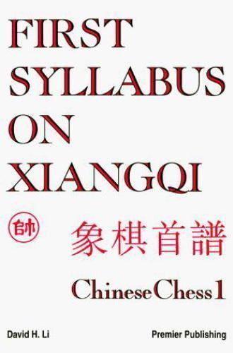 First Syllabus on Xiangqi: Chinese Chess 1, Good Books