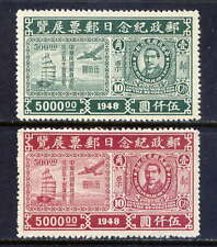 CHINA Sc#784-5 Perf 1948 Stamp Exhibitions MNH