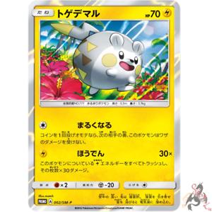 Pokemon-Card-Japanese-Togedemaru-002-SM-P-PROMO-HOLO-MINT