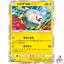 Pokemon-Card-Japanese-Togedemaru-002-SM-P-PROMO-HOLO-MINT thumbnail 1