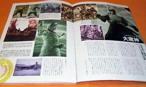 DAIEI-TOKUSATSU-MOVIE-CHROXICLE-book-Gamera-Daimajin-cinema-japan-0404
