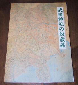 Japanese-Samurai-History-Book-Takeda-Sword-Helmet-Armor-Katana-Tsuba-Kabuto-rv