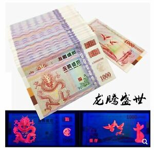 China-Test-Note-UNC