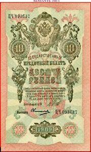 RUSSIA Details about  / - UNC 8 com P 11c 10 RUBLES 1909 Sign SHIPOV /& IVANOV