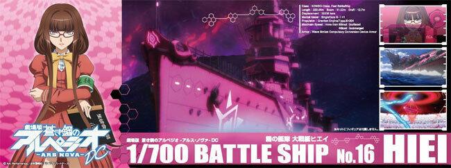 AOSHIMA 1 700 battleship Hieri Arpeggio Ars Nova-DC Plastic Model