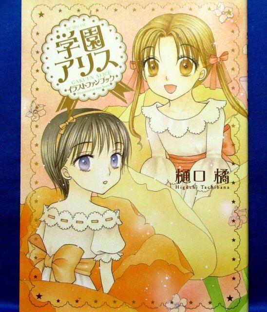 Gakuen Alice Illustration Fan Book JAPAN Higuchi Tachibana