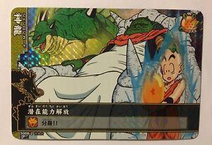 Data Carddass Dragon Ball Kaï Dragon Battlers Prism S008-2 Usxmrsyi-07163854-425185854