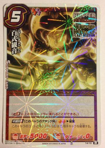 Hunter X Hunter Miracle Battle Carddass HHEX02 14/18