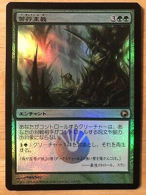 NM Japanese MTG Magic Scars of Mirrodin JAPANESE Asceticism
