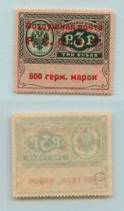 Russia-1922-SC-C04-MNH-signed-revenue-g507
