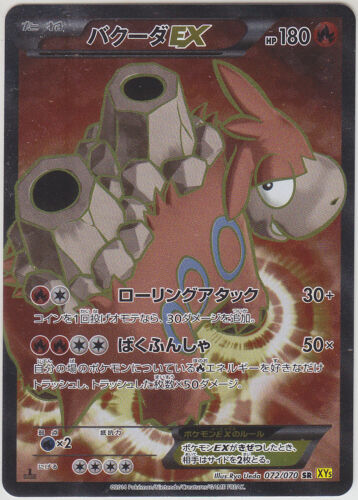Pokemon Card XY Booster 5 Gaia Volcano Camerupt-EX 072/070 SR XY5 1st Japanese