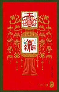 VR-China-Block-196-PRC-2013-Grussmarke-H8-postfrisch-Neujahr-Karpfen