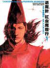 Taimashin: v. 1: Red Spider Exorcist by Hideyuki Kikuchi (Paperback, 2009)