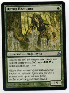Morningtide Heritage Druid MTG Modern Elves