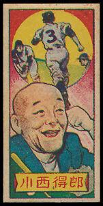 c-1958-Toshiro-Konishi-HOF-Japan-Baseball-Menko-Card-w-Nagashima-HOF-Rookie