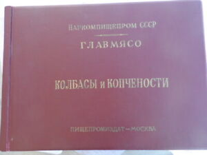Russian Hardcover Recipe Book 1938 NARCOMPISHEPROOM USSR Sausages & Smoke meat