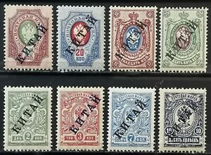 1904-08-gt-RUSSIA-gt-Kitai-Overprint-gt-Used-in-China-gt-Unused-MNH-OG