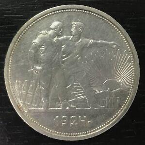 Russland - Udssr - Ruble 1924 - Km 90.1 - 19,98 G