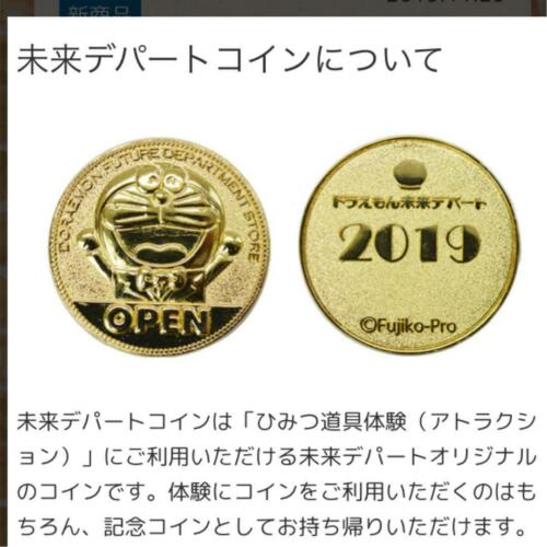 Doraemon Future Department Store Limited original Coin Anime Attraction Memorial