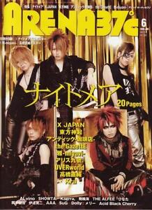 Arena-37C-Jpop-Magazine-No-309-June-2008-Issue