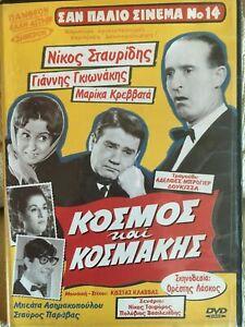 ΚΟΣΜΟΣ ΚΑΙ ΚΟΣΜΑΚΗΣ Nikos Stavridis Giannis Gionakis Marika Krevata Greek DVD