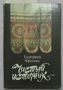 Book-Russian-Embroidery-Folk-Needlework-Rushnik-Towel-Table-Ware-Old-Souvenir-To