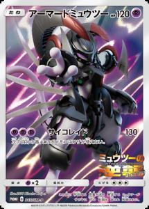 Sehr-seltene-Pokemon-Karte-Armored-Mewtwo-Promo-365-sm-p-Nintendo-2019-Movie-mint-FS