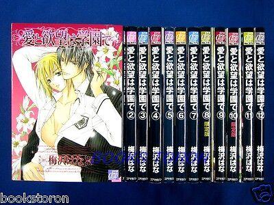 Ai to Yokubou wa Gakuen de 1-12 Comic Complete set /Japanese Yaoi Manga Book