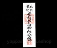 Ofuda Paper Amulet Intoga Inari Shrine for Family's Safety & Happiness Kamidana