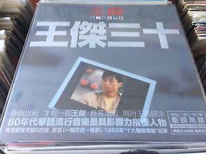 Dave-Wang-Jie-LP-33-rpm