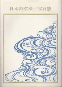 034-Waves-of-various-appearance-034-Pattern-book-Asuka-era-to-Edo-era