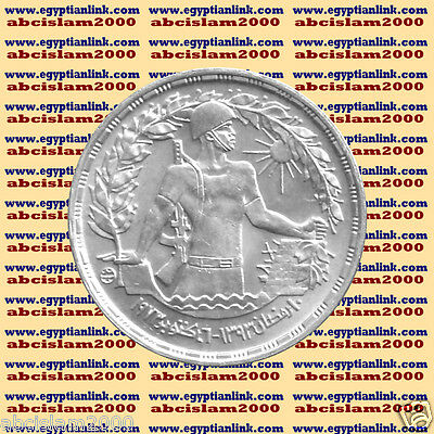 "1974 Egypt Egipto مصر Ägypten Silver Coins "" 6th October War "" 1 P, #KM443"
