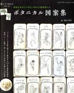 400-Botanical-Illustrations-Japanese-Craft-Book