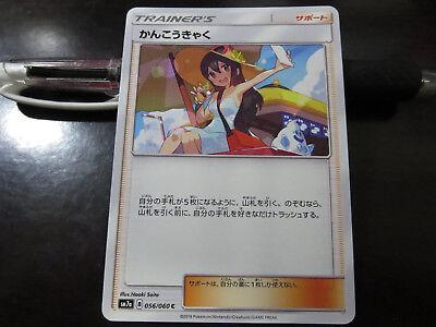 Pokemon card SM7a 065//060 Kahili SR FA Thunderclap Spark Japanese