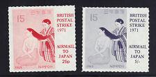 Great Britain GB UK 1971 Postal Strike Stamps Airmail To Japan MNH