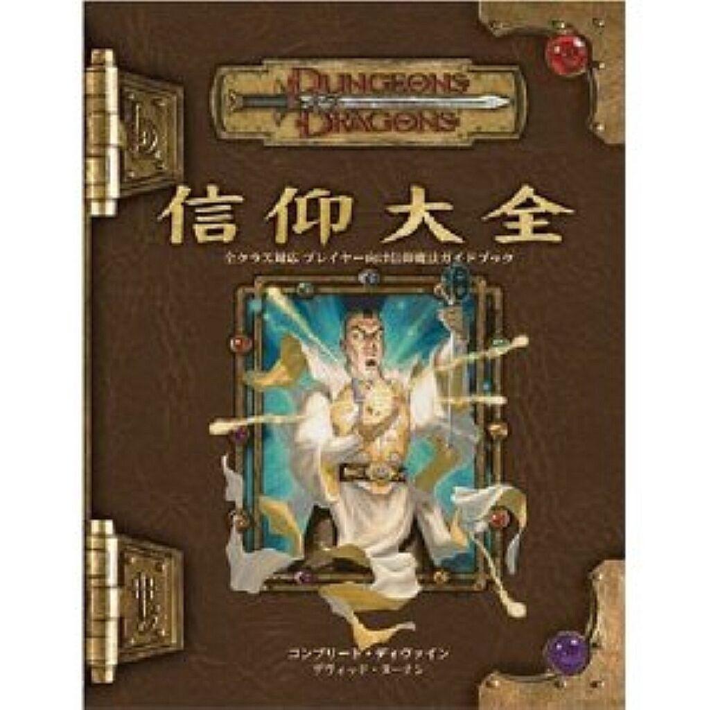 D&D3.5 Edition Supplement  Shinkou Daizen  game book     RPG dc69f0