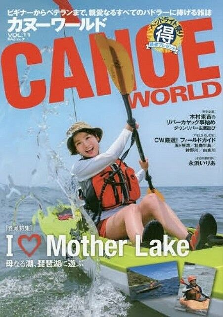 Canoe World Mother Lake, Play in in Lake Biwa Japanese Canoe Book