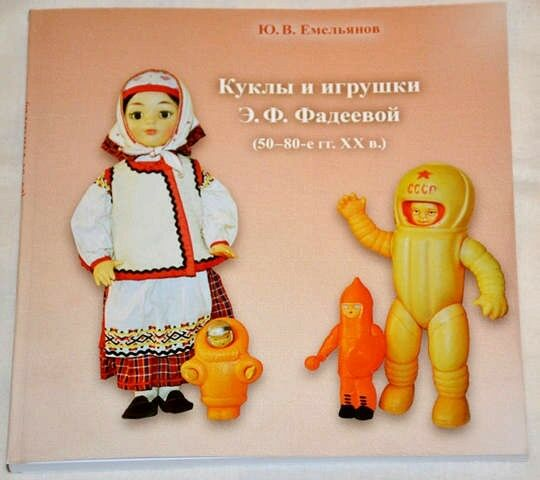 BOOK CATALOG Dolls and toys by Emma Fadeeva RUSSIAN SOVIET USSR  ERA