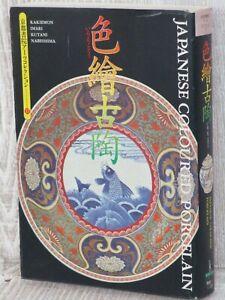 IROE-KOTOU-Japanese-Colored-Porcelain-Art-Photo-Book-Kakiemon-Imari-Kutani
