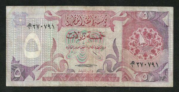 Contemplatif Qatar : 5 Riyals 1980