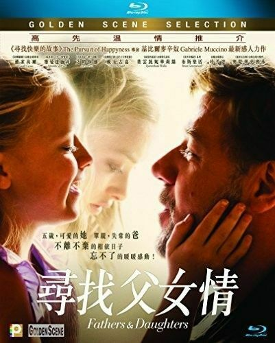 FATHERS & DAUGHTERS (2015) NEW BLURAY