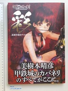 Aya-Kabaneri-Of-The-Iron-Fortress-Arte-Libro-Mural-Mikimoto-Haruhiko-Japon