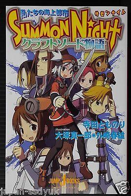 JAPAN novel Summon Night Craft Sword Monogatari