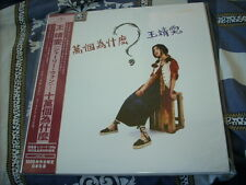 a941981  Faye Wong Japan LP 王菲 十萬個為什麼 Sealed Limited Edition Number 87