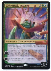 Tamiyo Alternate Art Collector of Tales War of the Spark NM MTG Japanese