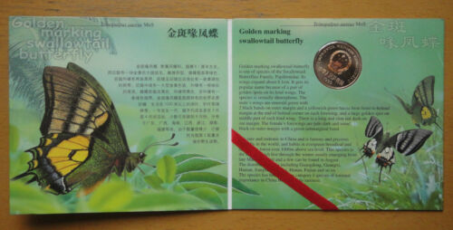 China Commemorative Coin Wildlife Treasure:Golden marking swallowtail butterfly