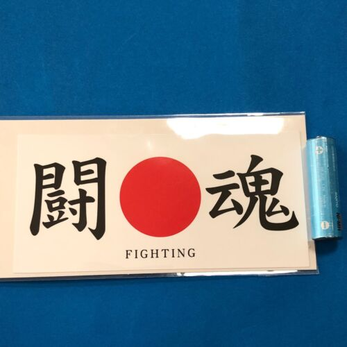 F//S Japanese Fighting Spirit Tokon White Color Sticker from Kyoto