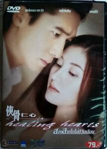 Healing-Hearts-2000-DVD-Region-3-Tony-Chiu-Wai-Leung-Mandarin-Eng-Subs
